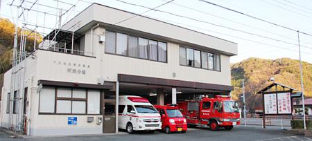 下田消防署 河津分署