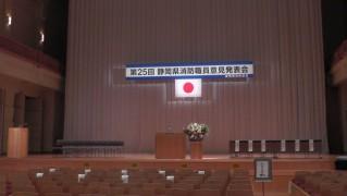 静岡県消防職員意見発表会