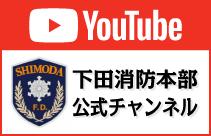 下田消防本部公式チャンネル