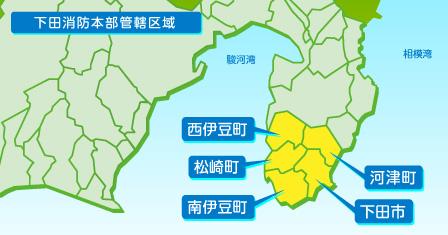 下田消防本部管轄区域