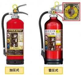 消火器(加圧・蓄圧)
