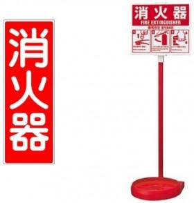 消火器標識