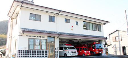 下田消防署 南伊豆分署