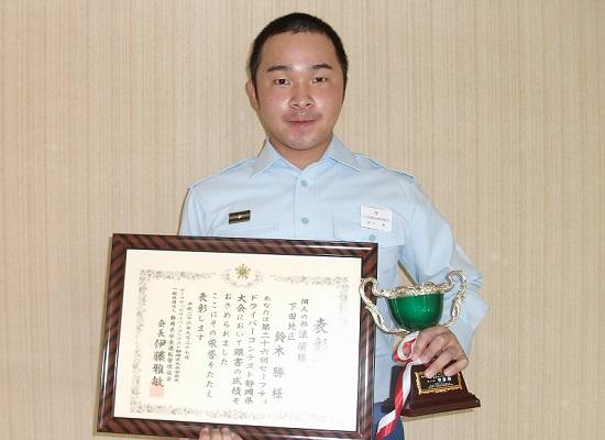 鈴木消防士